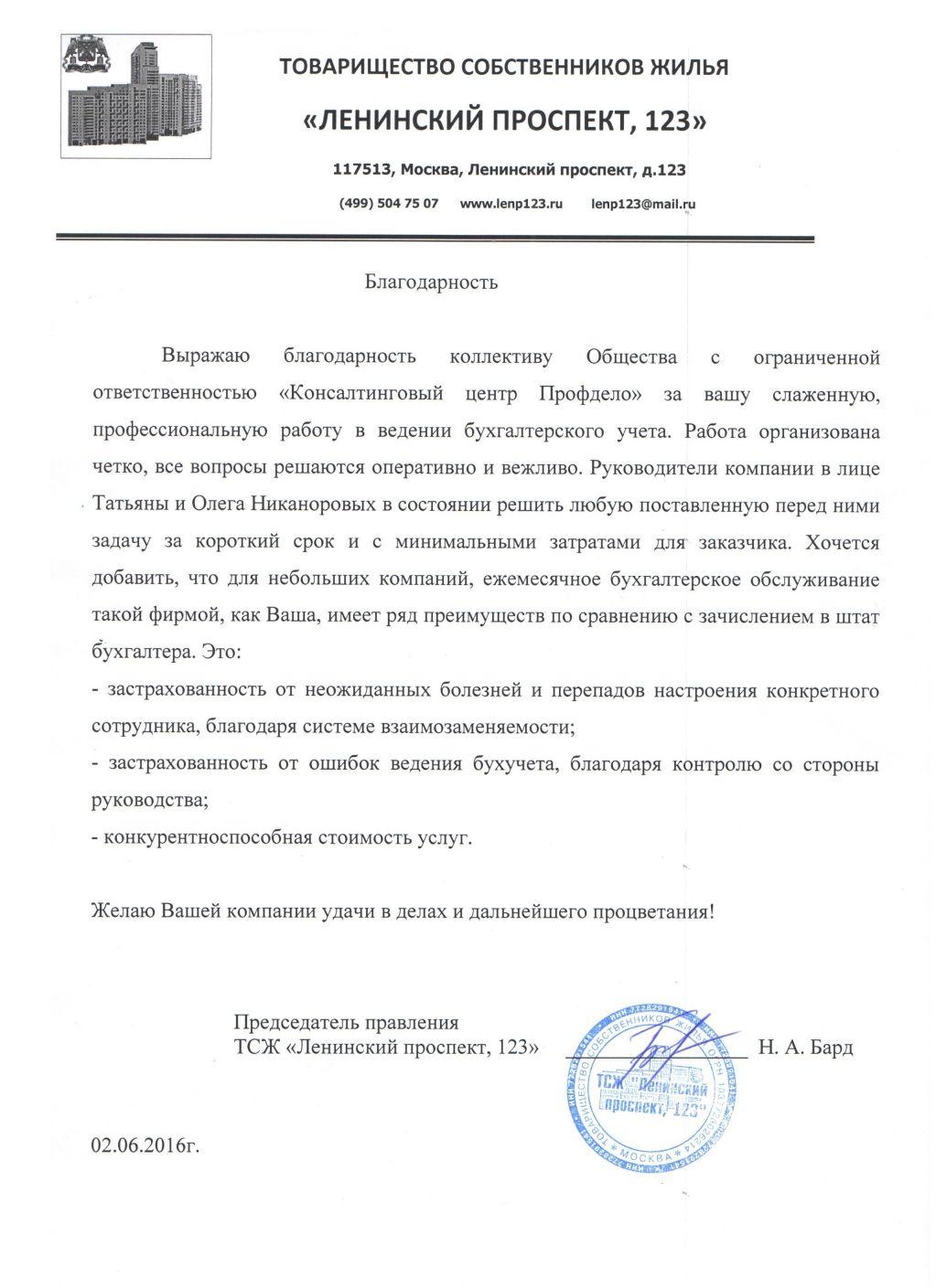 Договор с тсж на бухгалтерское обслуживание декларация ндфл 2019 заполненный